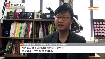 160613 유승철교수 sbs 인터뷰