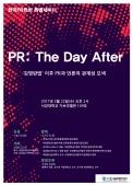 2017 PR학회 포스터