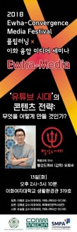 20181113_빨간 도깨비 유튜버 특강
